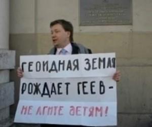 В Петербурге обокрали гей-активиста, акция протеста сорвана