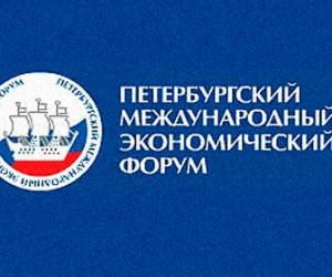 Сегодня заключительный день работы международного экономического форума