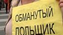 В УК РФ планируется ввести наказание за обман дольщиков