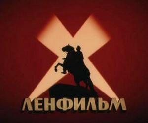 Арбитражный суд прекратил дело о взыскании с «Ленфильма» 4,8 миллионов рублей