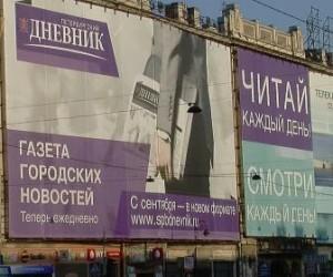 В центре Петербурга повесили сомнительную рекламу