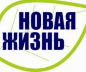 Прокуратура проводит опрос подписавших обращения против центра «Новая жизнь»