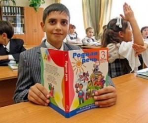 В школах города обучаются порядка девяти тысяч детей мигрантов
