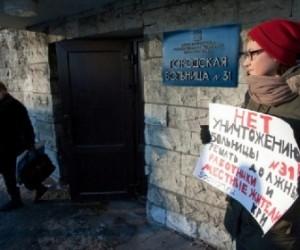 В Петербурге организовывают митинги в защиту тридцать первой больницы