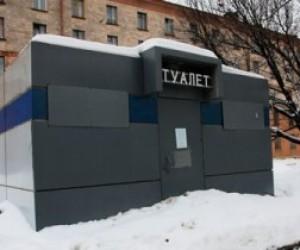 Четверть миллиарда рублей город потратит на новые туалеты