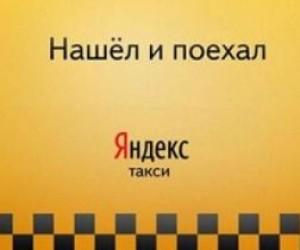 Жители Петербурга смогут вызывать такси через Яндекс