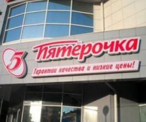 """Сеть магазинов """"Пятерочку"""" признали виновной в ценовом сговоре"""