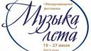 Фестиваль классической и джазовой музыки «Музыка лета» открывается 19 июля