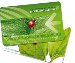 Ввод единого годового проездного билета в Петербурге под вопросом