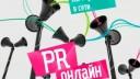Сегодня в Петербурге состоится конференция «PR в Интернете»