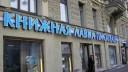 Петербург и книжная лавка писателей – дело чести