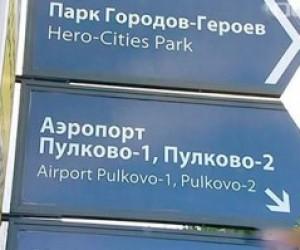 На Московском проспекте при установке указателя произошел казус