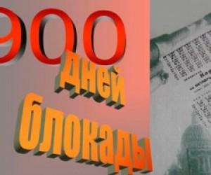 Сегодня День памяти жертв блокады Ленинграда