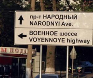 Найдены переводчики, неверно трактовавшие туристические указатели в Санкт-Петербурге
