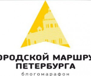 Блогомарафон «Городской маршрут Петербурга»
