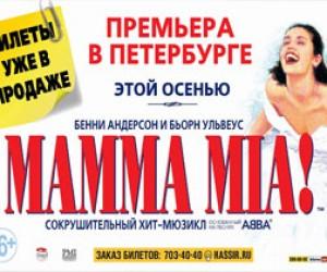 Русские  восторге от MAMMA MIA!