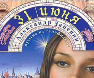 Александр Зацепин свой мюзикл «31 июня» будет дорабатывать в Петербурге