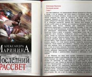 Маринина в «Буквоеде» презентовала свою книгу