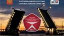 В Петербурге пройдет награждение лидеров строительства 2013