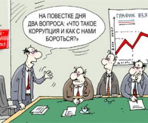 В Петербурге поговорят об антикоррупционной борьбе