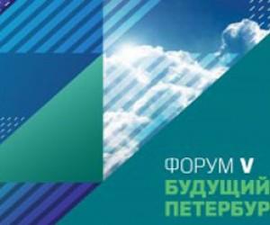В Северной столице прошёл форум «Будущий Петербург»