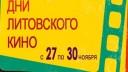 Петербуржцы смогут посмотреть новинки литовского кино