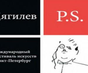 Международный фестиваль искусств «Дягилев. Постскриптум»