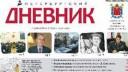 Экономическое приложение «Петербургского дневника»
