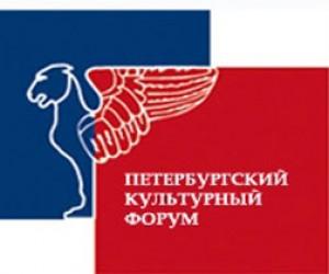 Петербургский культурный форум