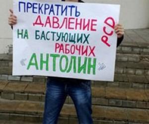 «Антолин» наказали за незаконное увольнение рабочих