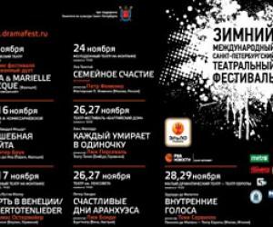 В Питере стартует Зимний театральный фестиваль