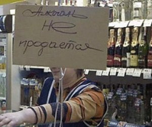 В Петербурге вступает в силу «полусухой закон»
