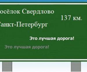 Новый город-спутник Петербурга