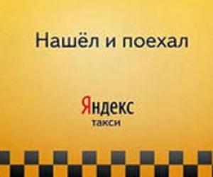 Питерские таксисты бойкотируют «Яндекс»