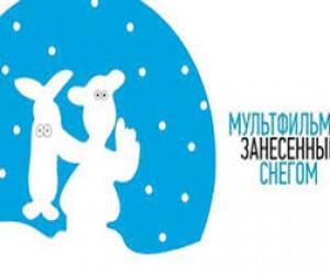 Выставочный проект «Мультфильмы, занесённые снегом»