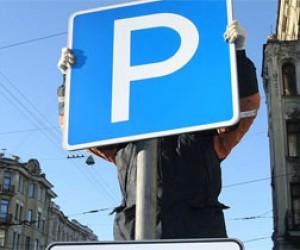 Питерские парковки станут платными
