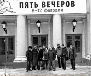 Театральный фестиваль «Пять вечеров»