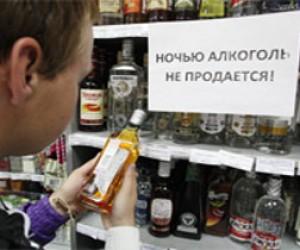 Закон о продаже алкоголя ужесточён