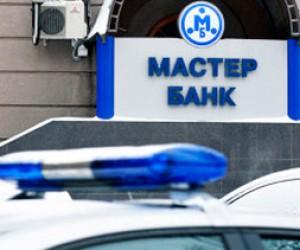 «Мастер банк» – расхлебывая последствия
