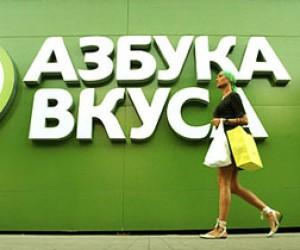 В 2015 году в Петербурге появятся новые минимаркеты сети «Азбука вкуса»