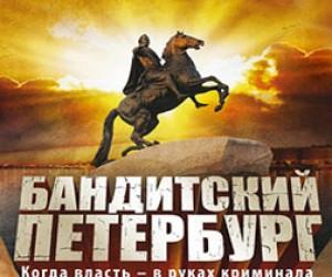 Юбилей «Бандитского Петербурга» отмечали в Мюзик-холле