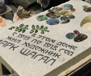 Мемориальная доска Марку Шагалу