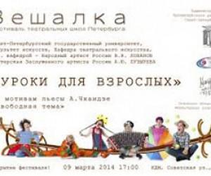 Третий Фестиваль театральных школ Петербурга «Вешалка»