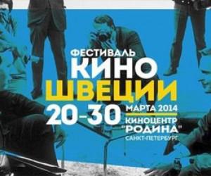 Фестиваль «Кино Швеции» в Петербурге