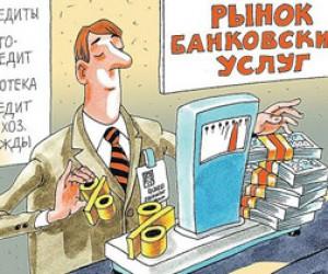 За возврат кредита банк не имеет права брать комиссию