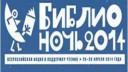 «Библионочь» в Петербурге