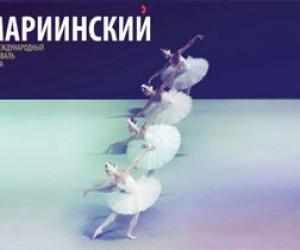 Международный фестиваль балета в Петербурге