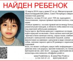 В полиции Питера ищут родных найденной на Магнитогорской улице девочки