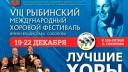 В Петербурге откроется VIII Международный хоровой фестиваль