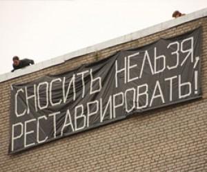 Активисты против сноса Аракчеевских казарм